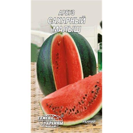 Семена арбуза Сахарный малыш пакет-гигант