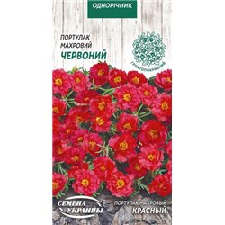 Семена портулака махрового красного