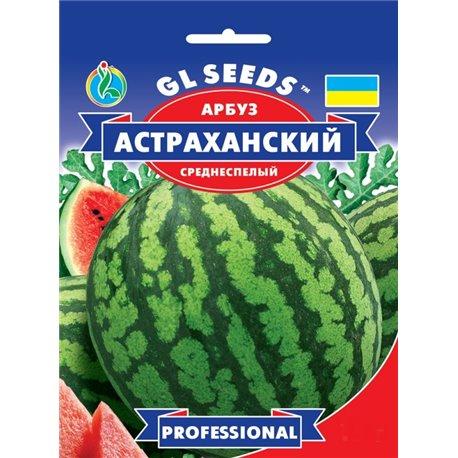Семена арбуза Астраханский пакет-гигант