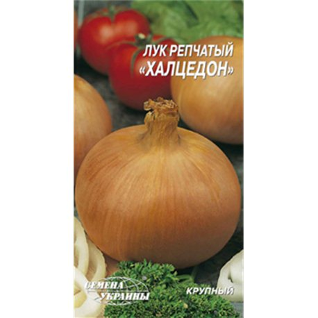 Семена лука репчатого Халцедон (срок годн. 2020)