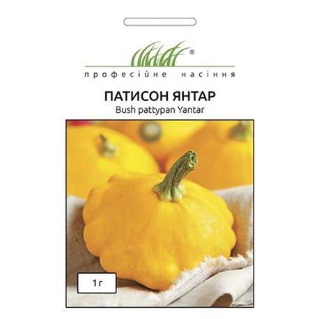 Семена патиссона Янтарь
