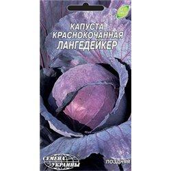 Семена капусты краснокочанной Лангедейкер