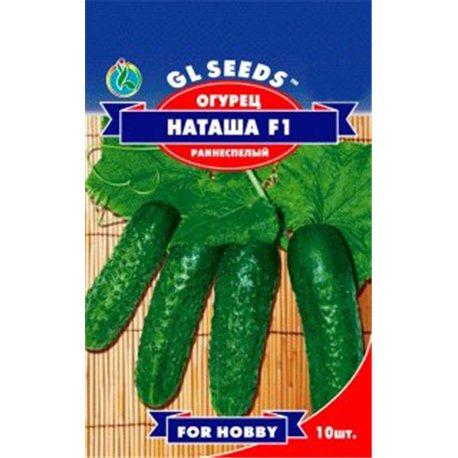 Семена огурца Наташа F1 партенокарпический (самоопыляемый)