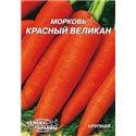Семена моркови Красный великан пакет-гигант