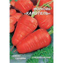 Семена моркови Каротель пакет-гигант