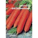 Семена моркови Витаминная пакет-гигант
