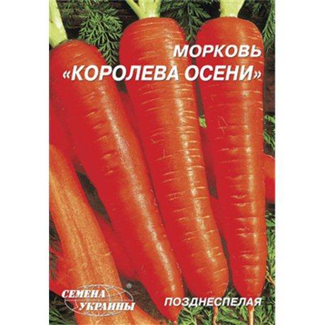 Семена моркови Королева осени пакет-гигант