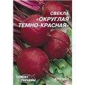Семена свеклы Округлая темно-красная пакет-гигант
