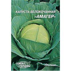 Семена капусты белокочанной Амагер пакет-гигант