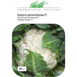 Насіння капусти цвітної Каспер F1