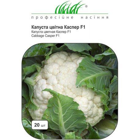 Семена капусты цветной Каспер F1