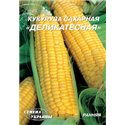 Насіння кукурудзи цукрової Делікатесна