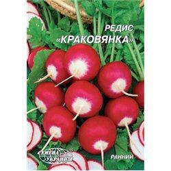 Семена редиса Краковянка пакет-гигант