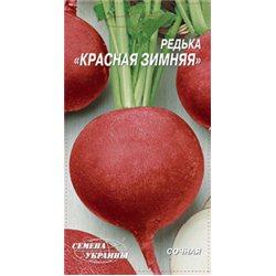 Семена редьки Красная зимняя