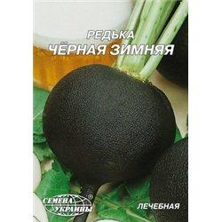 Семена редьки Черной зимней пакет-гигант