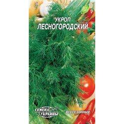 Семена укропа Лесногородский (срок годн. 2020)
