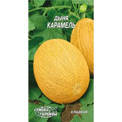 Семена дыни Карамель