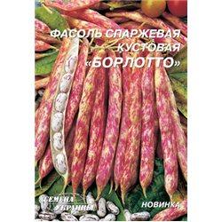 Семена фасоли спаржевой кустовой Борлотто