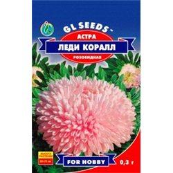 Семена астры розовидной Леди Коралл