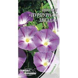Семена ипомеи Пурпурная звезда