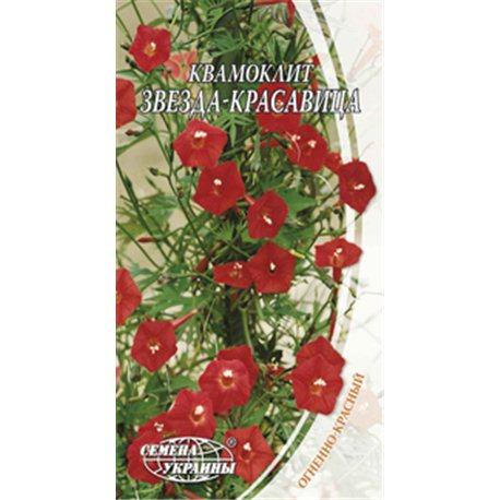 Семена квамоклита Звезда-красавица(срок годн. 2021)