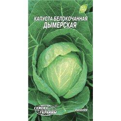 Семена капусты белокочанной Дымерская