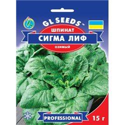 Семена шпината Сигма Лиф озимый пакет-гигант