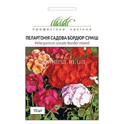 Семена пеларгонии Бордюр смесь