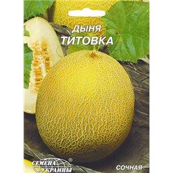 Семена дыни Титовка пакет-гигант