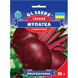 Семена свеклы Мулатка пакет-гигант
