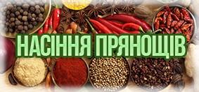Купити насіння прянощів